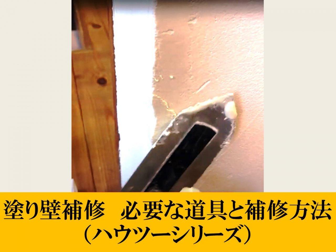 塗り壁補修 必要な道具と補修方法(ハウツーシリーズ)