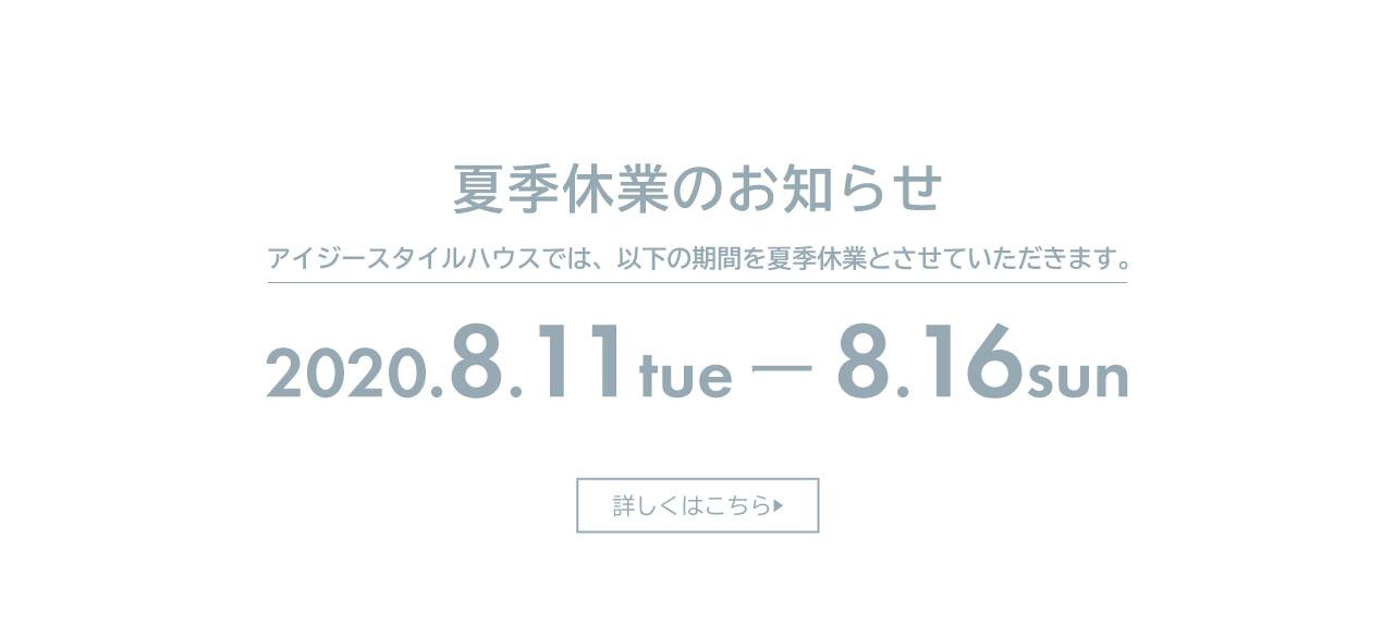 【PC】夏季休業のお知らせ