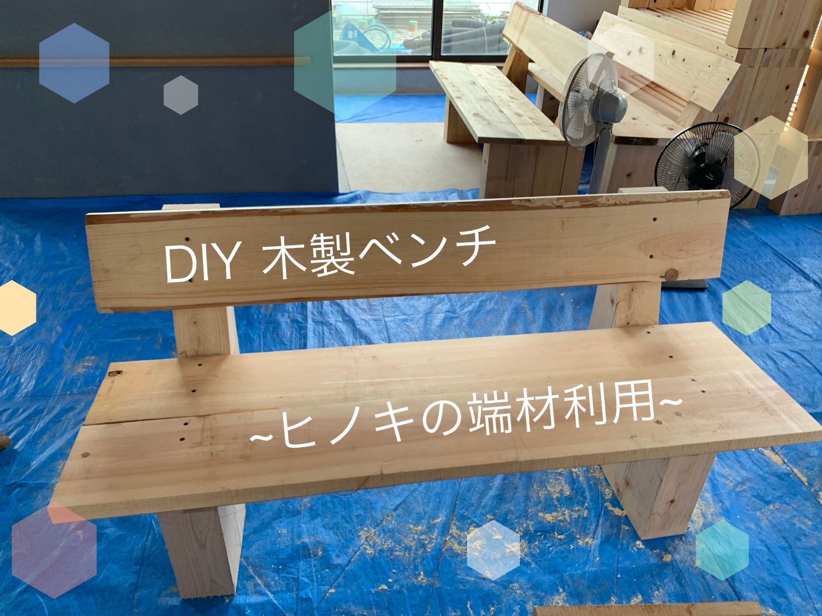 DIY木製ベンチ