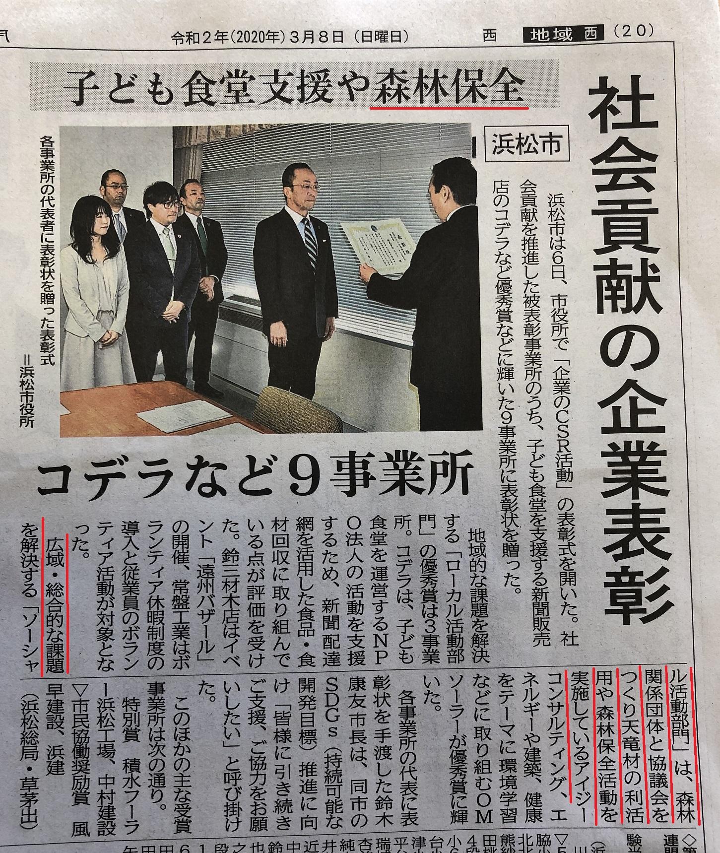 静岡新聞に掲載 浜松CSR表彰 IGスタイルハウス