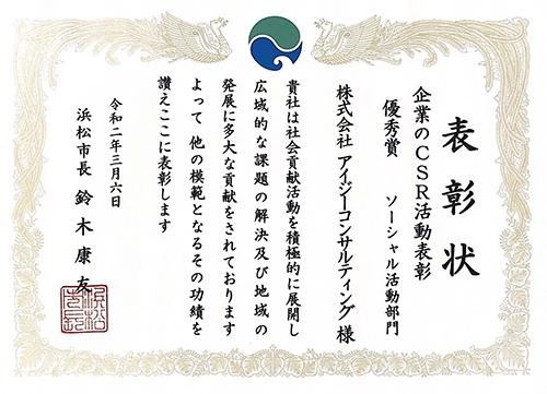 浜松市の企業のCSR活動表彰で賞状をいただきました