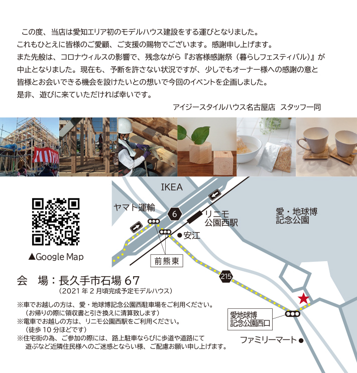 10月31日一緒に作ろう!エモトープ名古屋