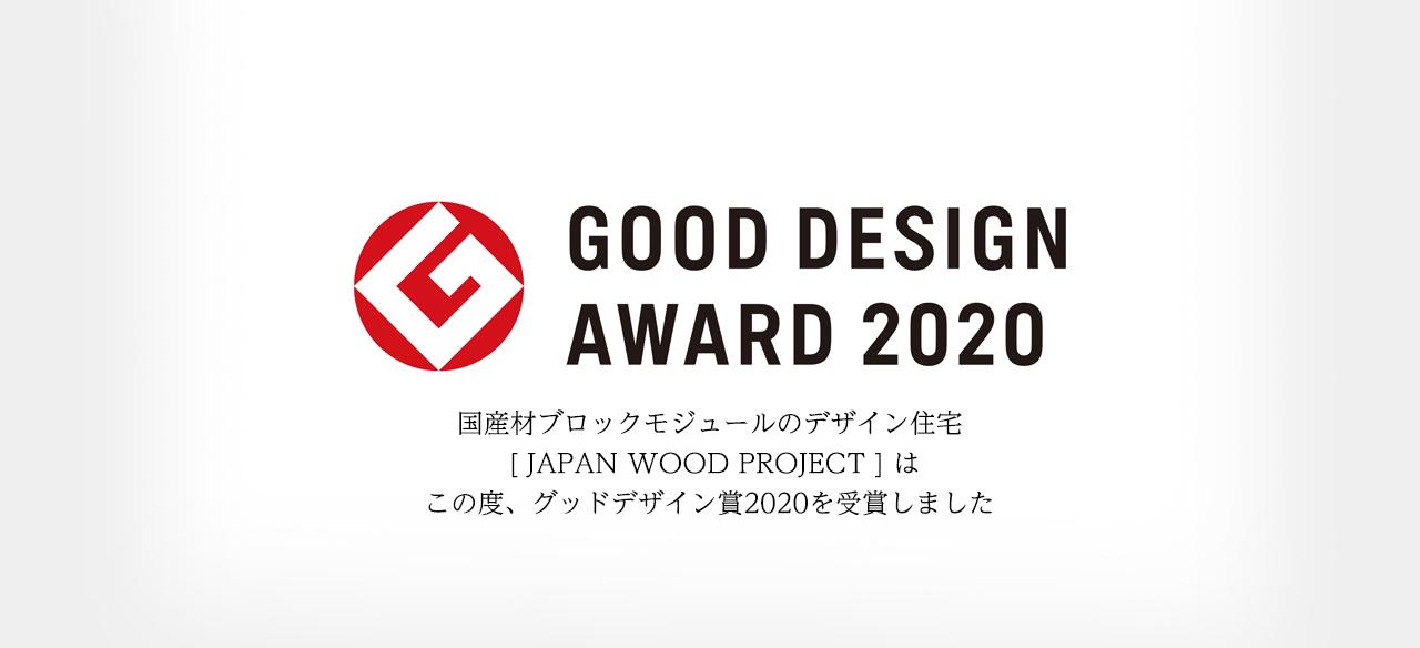 グッドデザイン賞(PC)