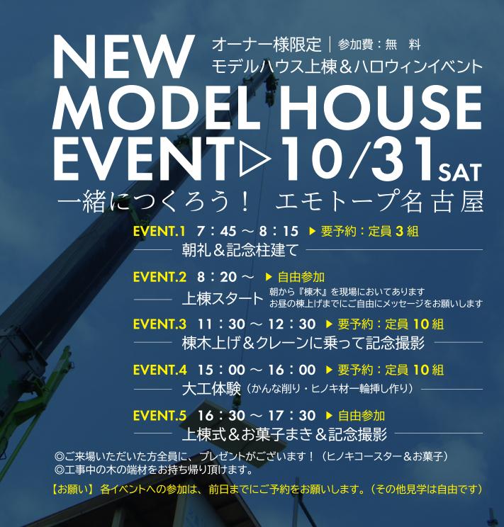 モデルハウス上棟イベント