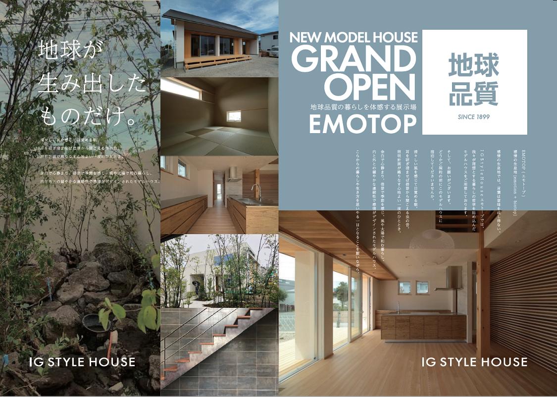 エモトープ浜松 IG STYLE HOUSE