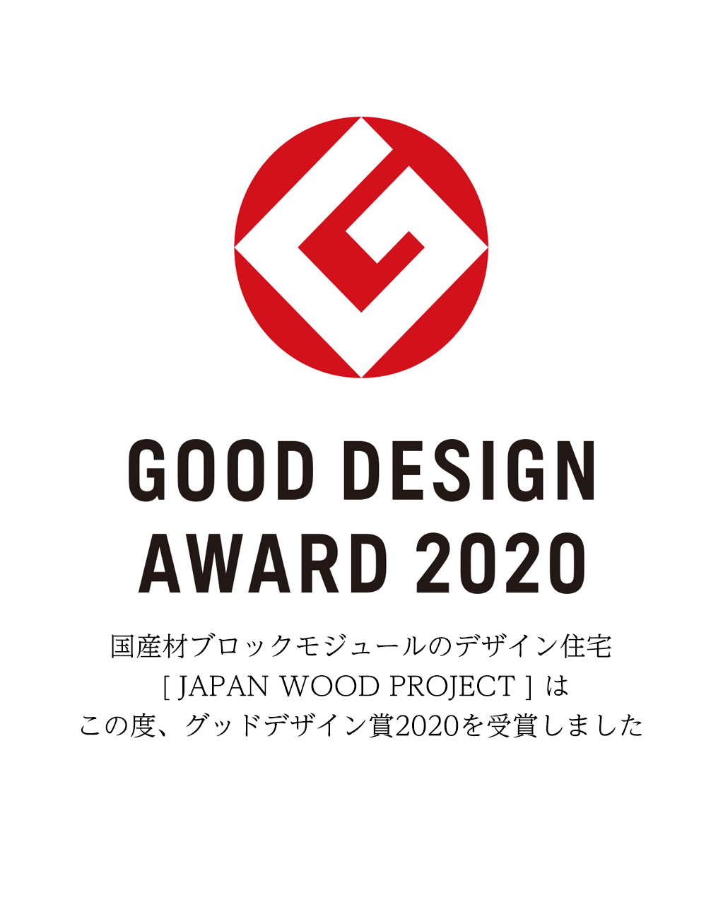 2020年度 グッドデザイン賞 受賞!