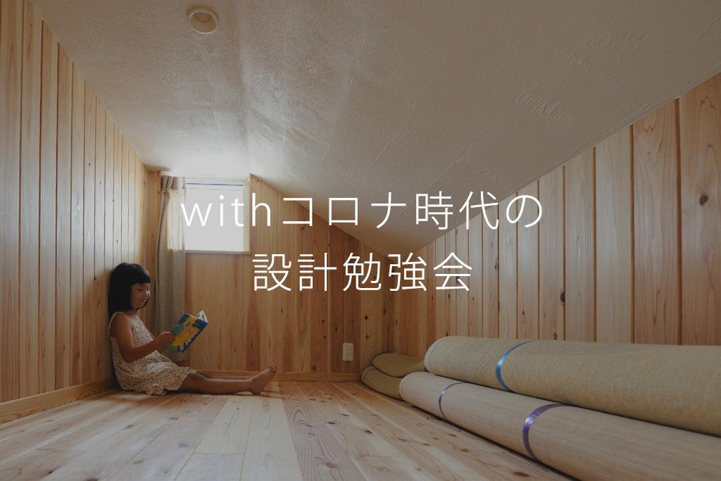 withコロナ時代の設計勉強会(アイジースタイルハウス名古屋スタジオ)