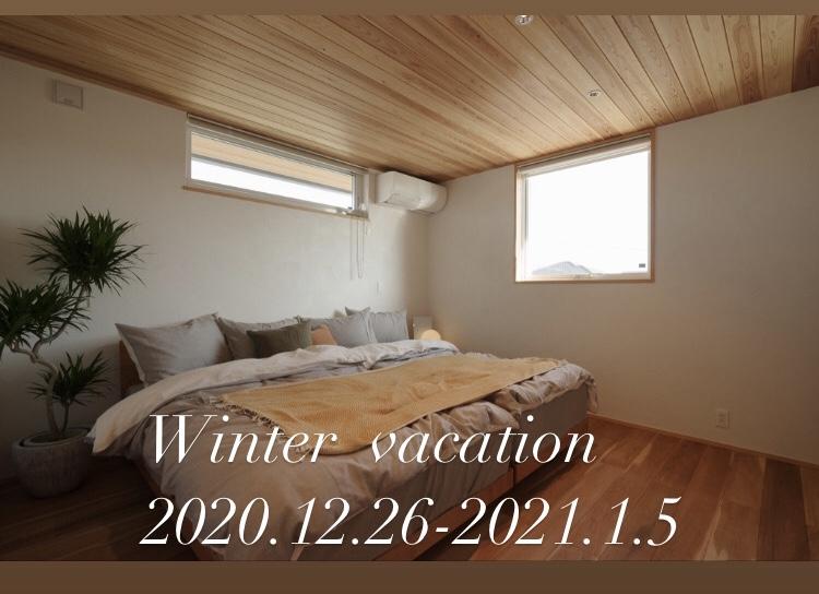 アイジースタイルハウスの冬季休暇は12月26日から1月5日まで