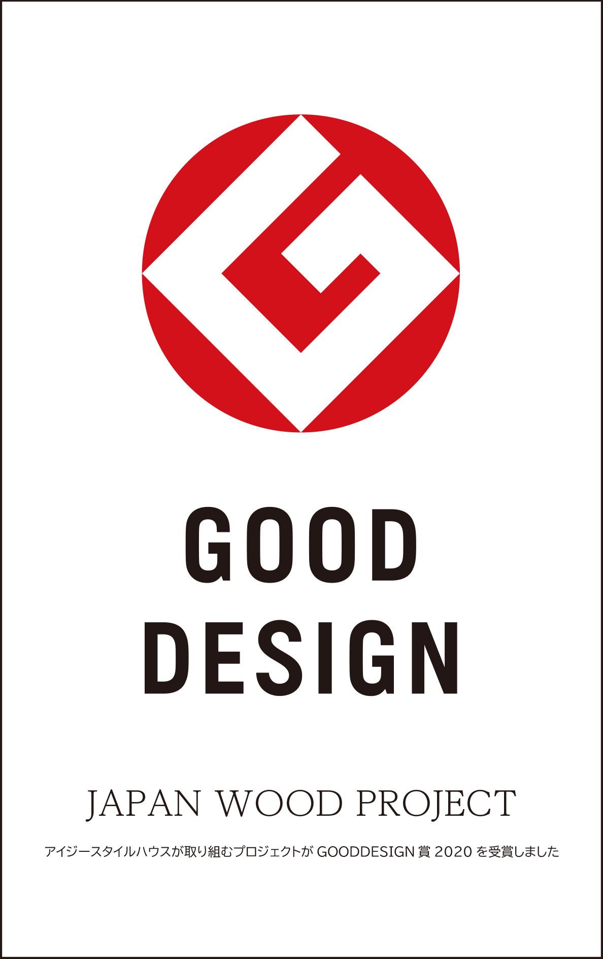 グッドデザイン賞を受賞 ジャパンウッドプロジェクト