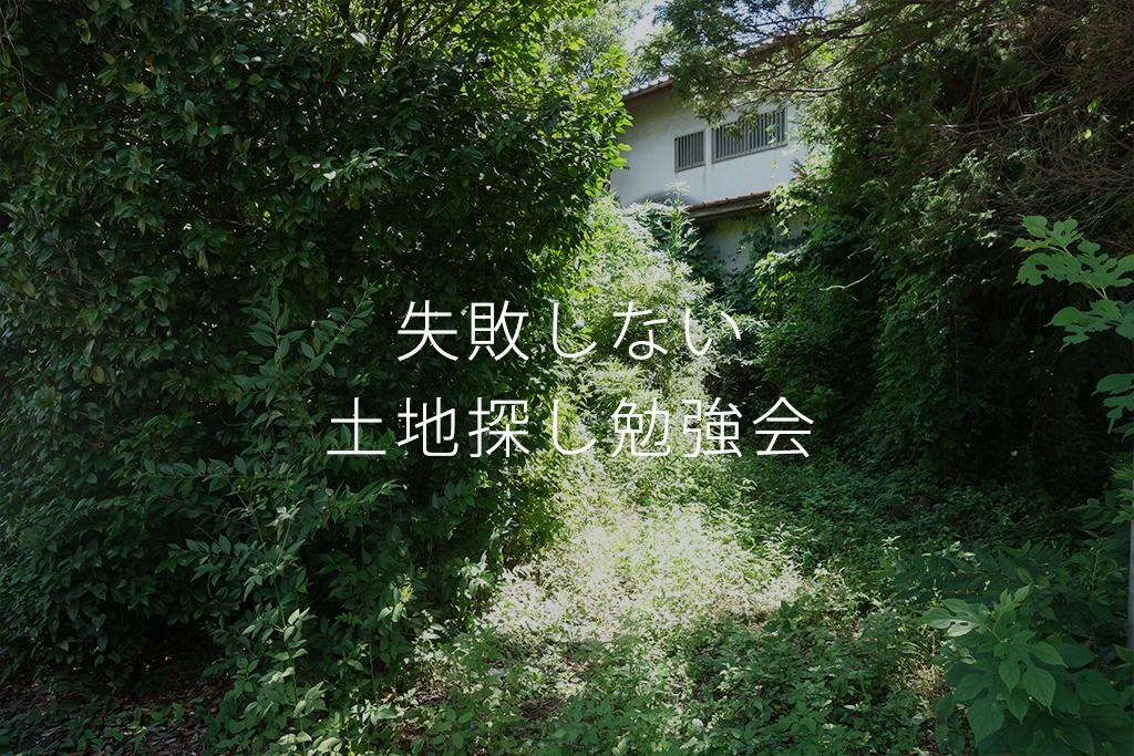 失敗しない土地探し勉強会(アイジースタイルハウス名古屋スタジオ)