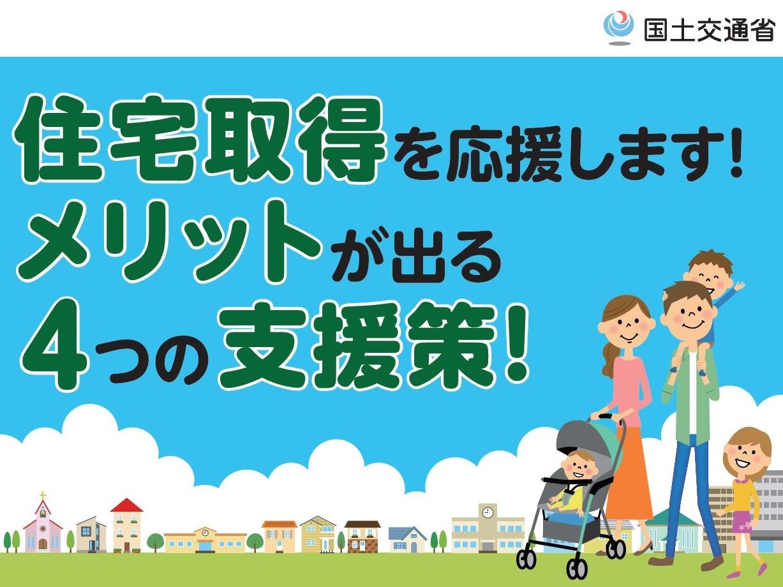 国交省住宅取得支援策チラシ