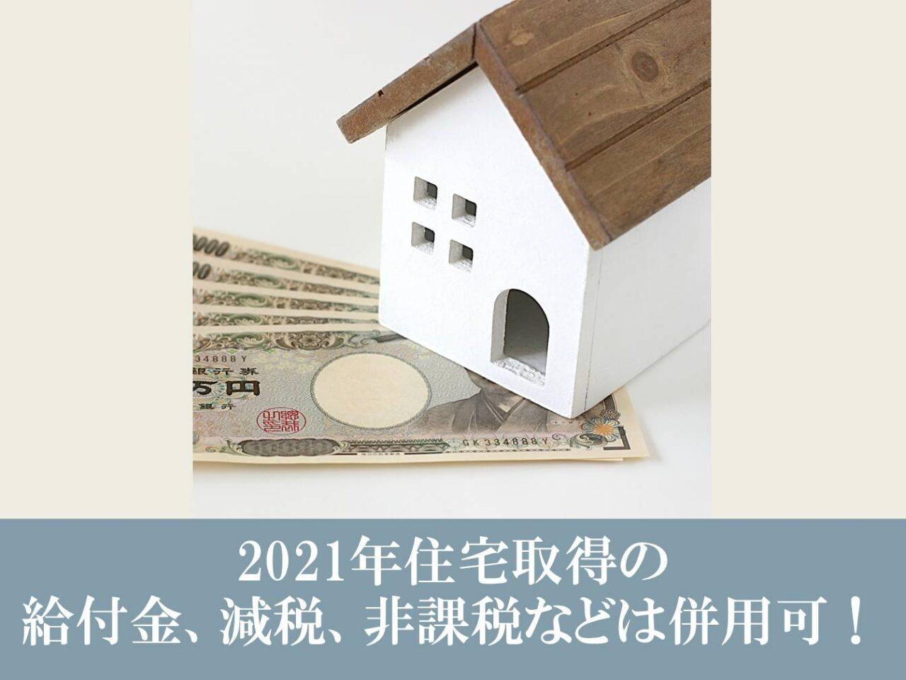 2021年住宅取得の給付金、減税、非課税などは併用可!