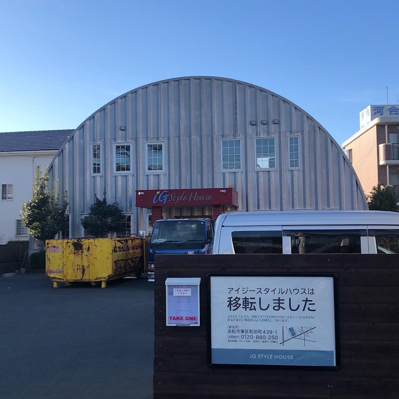 15年間お世話になった磐田スタジオが解体スタート