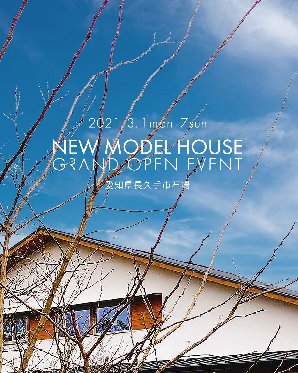 【モデルハウス名古屋】GRAND OPEN EVENT(愛知県長久手市石場)(SP)