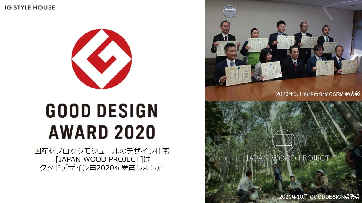 浜松市 企業CSR表彰