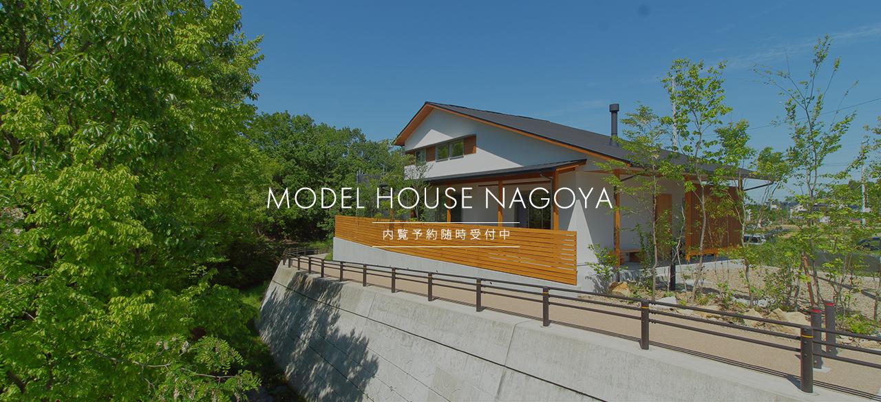 NEW MODEL HOUSE NAGOYA内覧受付中(PC)