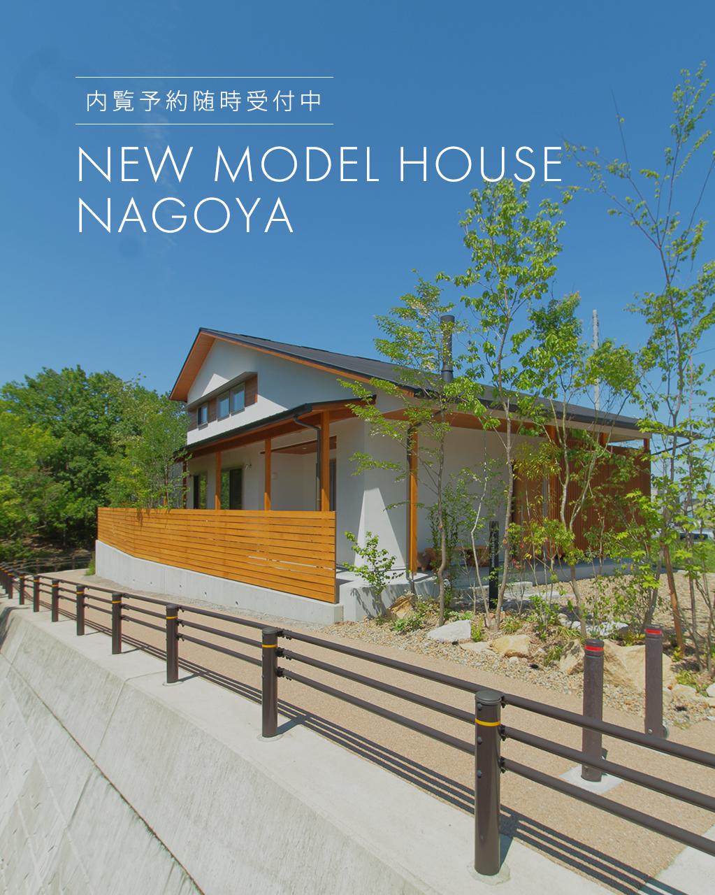 NEW MODEL HOUSE NAGOYA内覧受付中(SP)