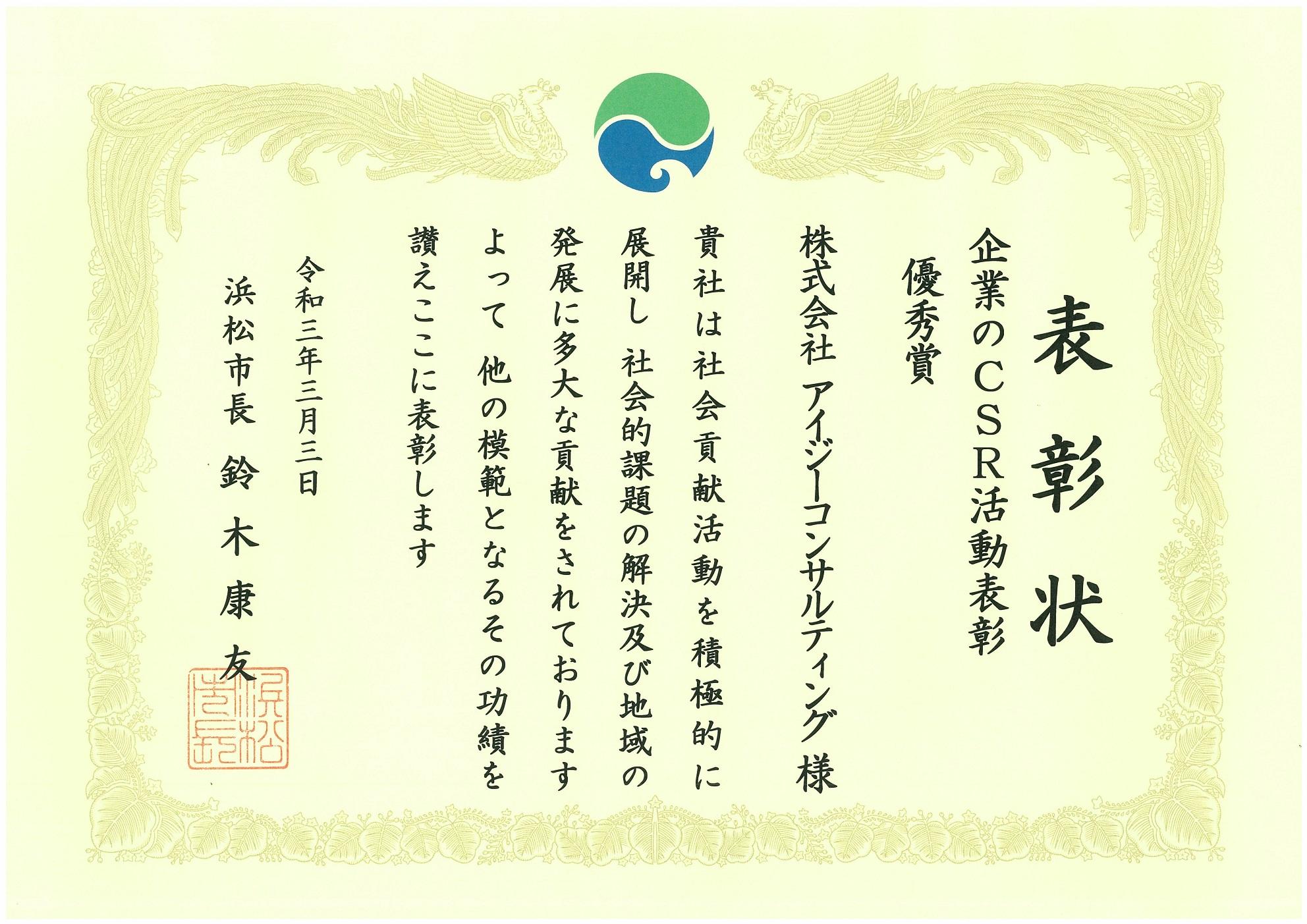 浜松市 企業のCSR活動表彰