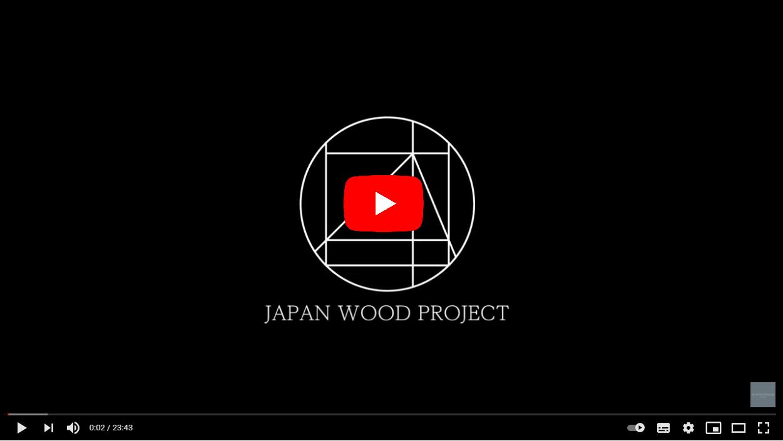 JAPAN WOOD PROJECT紹介動画