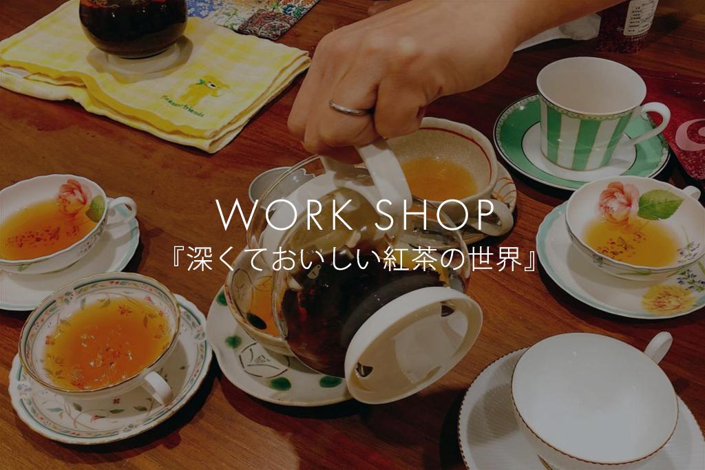■【満員御礼・受付終了】ワークショップ「深くておいしい紅茶の世界」(モデルハウス名古屋)