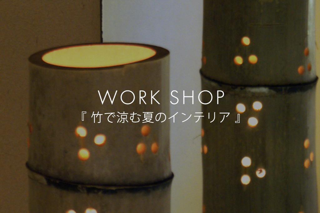 WORK SHOP「竹で涼む夏のインテリア」(モデルハウス名古屋)