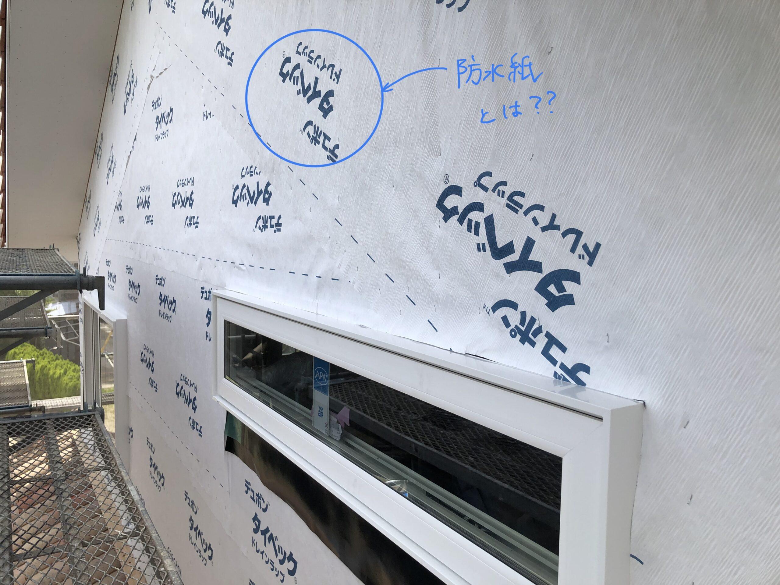 家に雨の侵入を一切許さない「防水紙」とは?