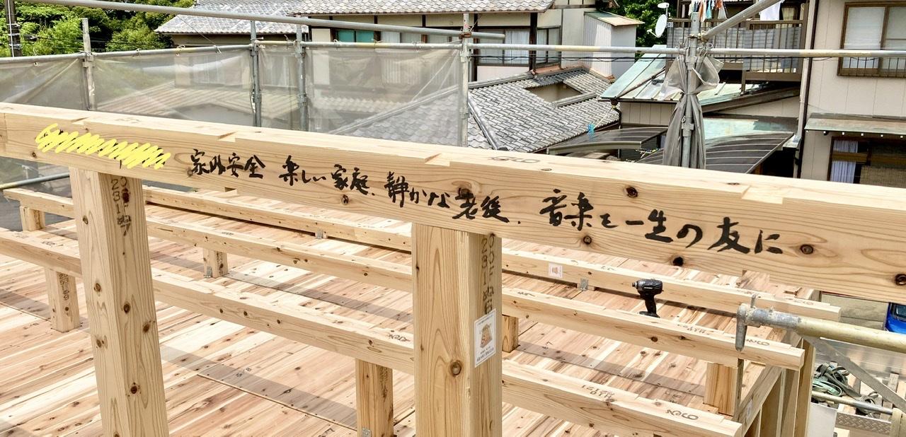 棟木へのメッセージ