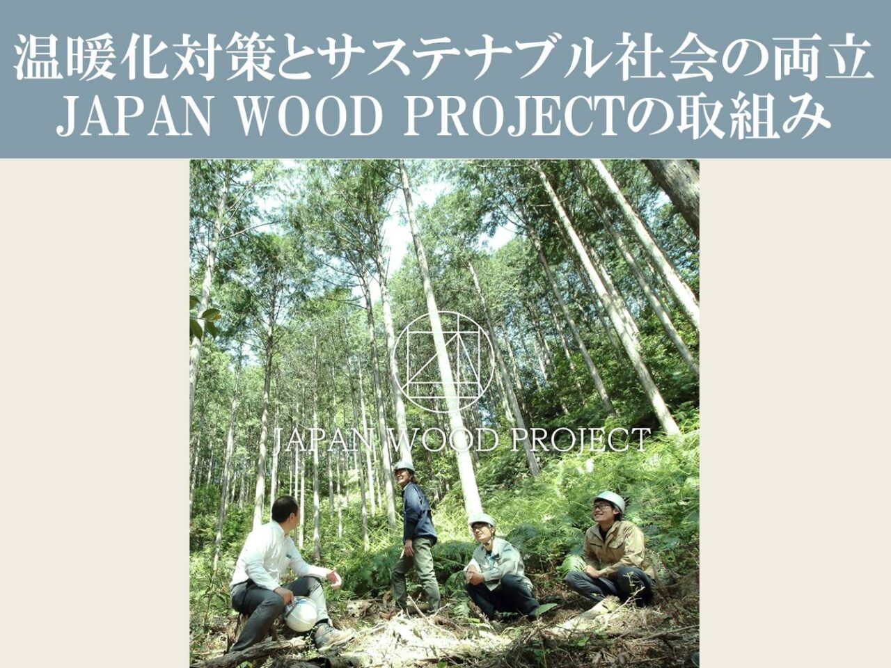 温暖化対策とサステナブル社会の両立 JAPAN WOOD PROJECTの取組み