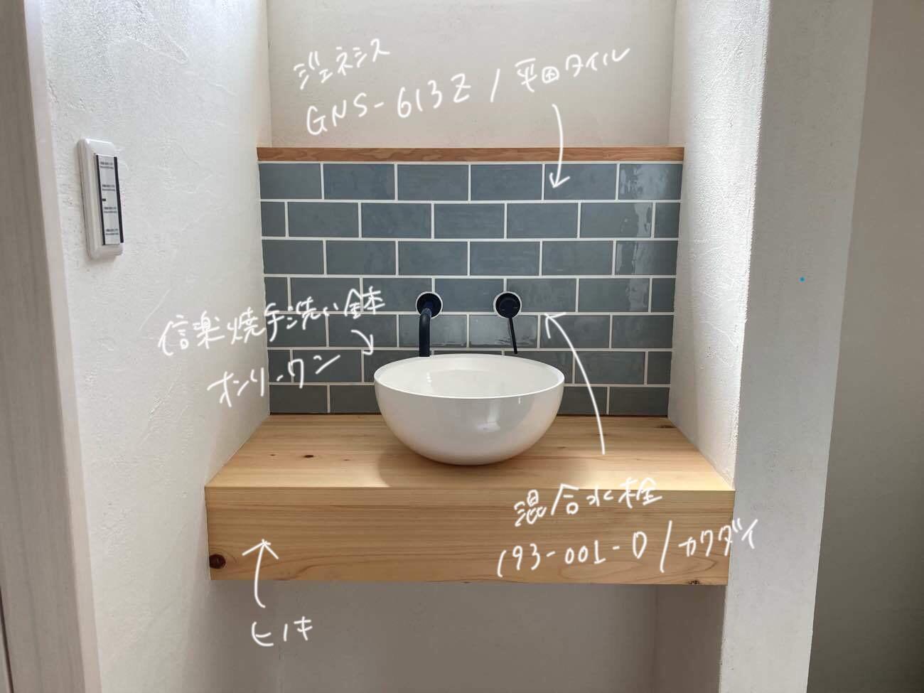 お気に入りの壁付け水栓
