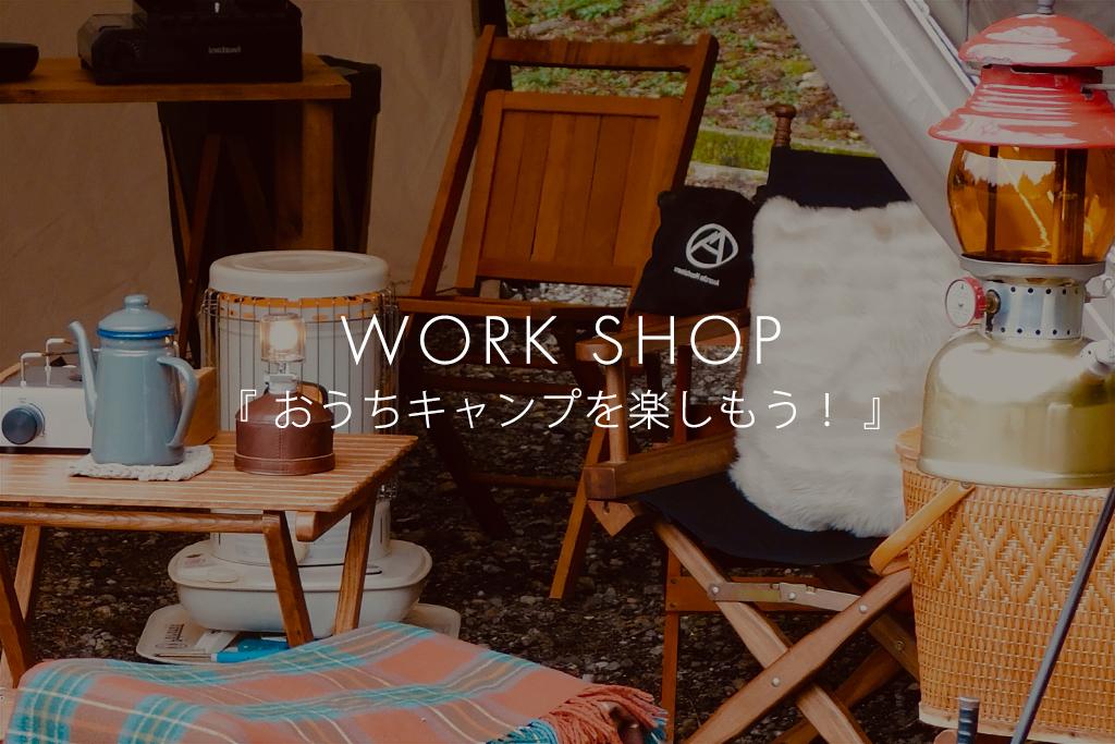 ■終了【満員御礼・受付終了】WORK SHOP「おうちキャンプを楽しもう!」(モデルハウス名古屋)