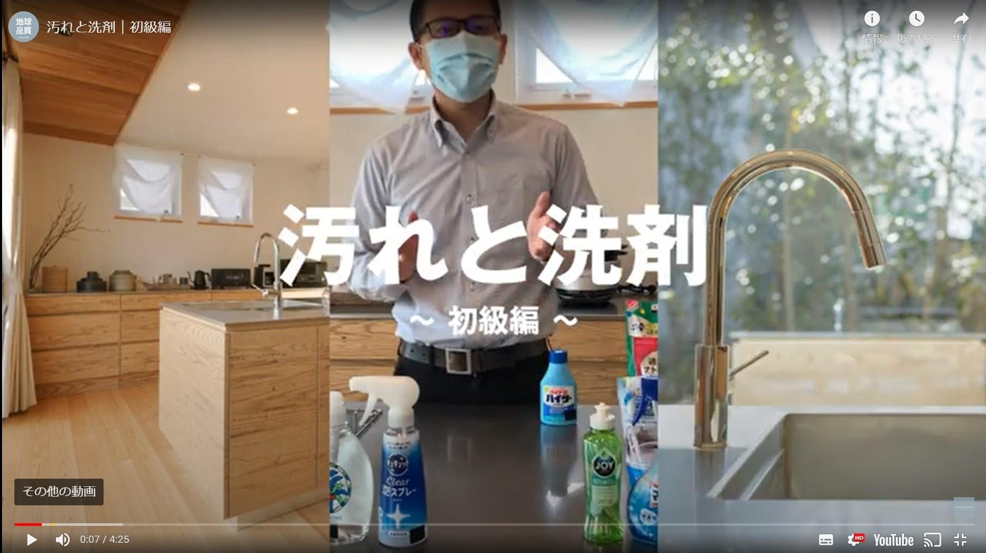 汚れに合う洗剤とは?
