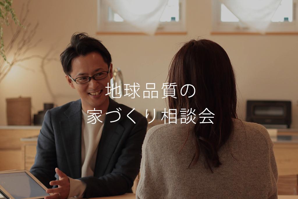 地球品質の家づくり相談会(豊橋スタジオ)