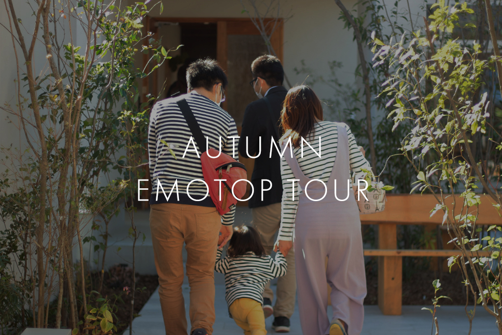「秋のエモトープツアー」地球品質の家づくりを体感