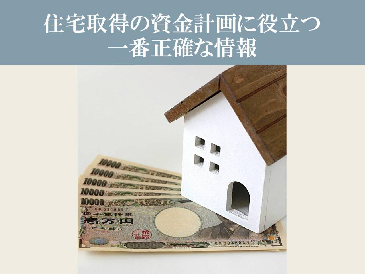 住宅取得の資金計画に役立つ一番正確な情報